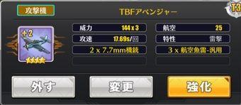 T3戦闘機一般