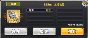 T3榴弾主砲軽巡2