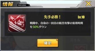 加賀スキル1