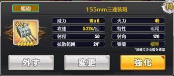 T3榴弾主砲軽巡