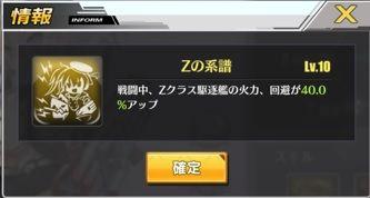 Z1スキル1