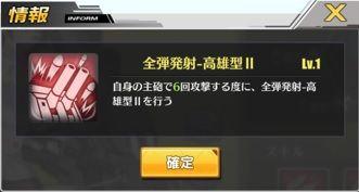 高雄スキル3