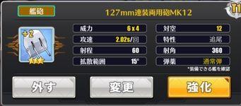 T1通常弾主砲