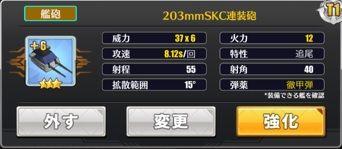 T1徹甲主砲重巡