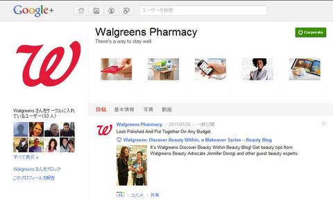 3-WalgreensPharmacy