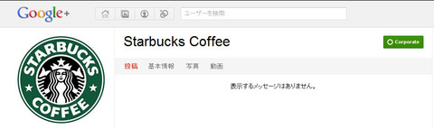 04-Starbucks