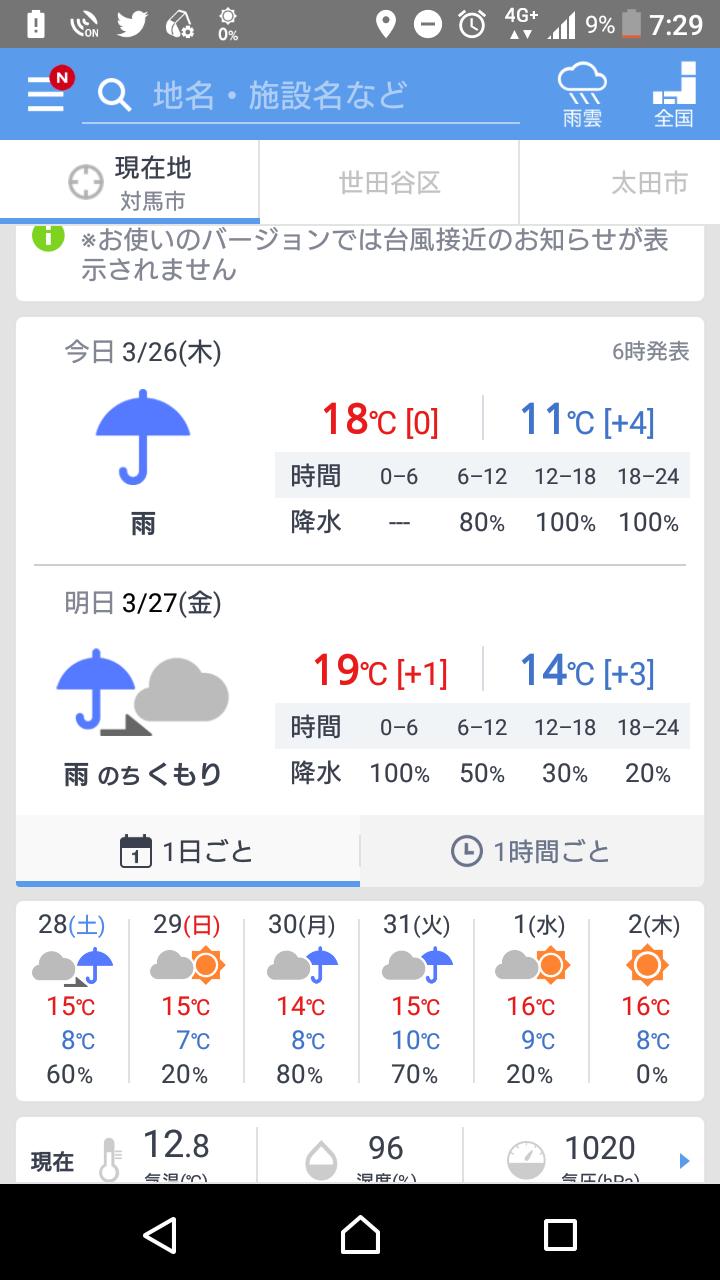 Screenshot_20200326-072947