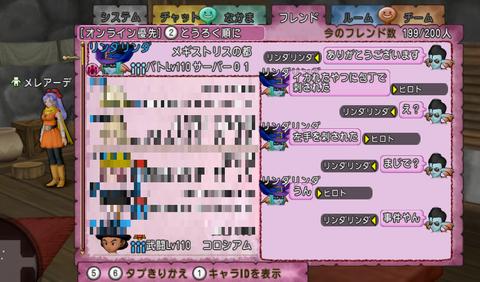 スクリーンショット (208)