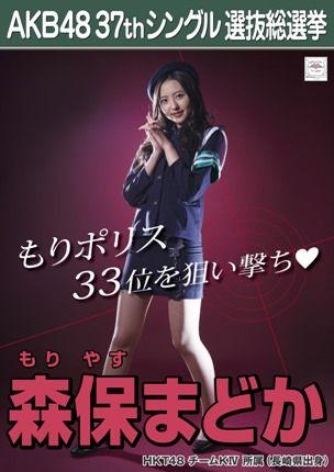 HKT_K4_moriyasu_madoka