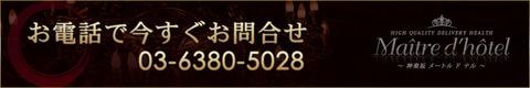 tel:03-6380-5028