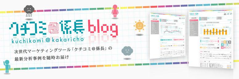 クチコミ@係長blog〜ネットクチコミ分析ツール「クチコミ@係長」の開発過程と最新情報を随時お知らせいたします。
