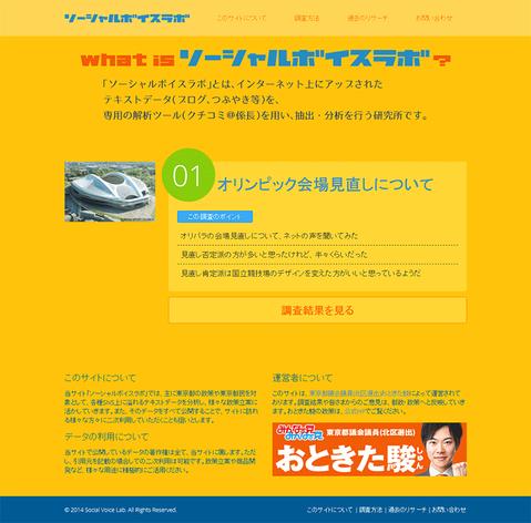 news20140828_img