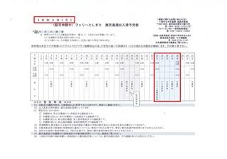 CCF20210415_00000