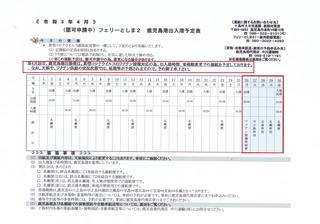 CCF20210323_00000