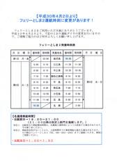 CCF20180403_00000