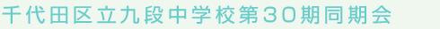 千代田区立九段中学校第30期同期会