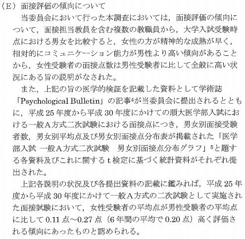 通俗心理学 : 九段新報