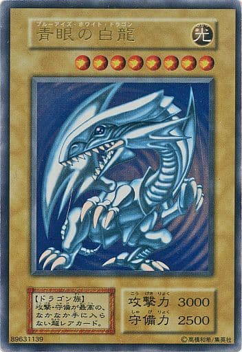 STARTER BOX 青眼の白龍 ウルトラ