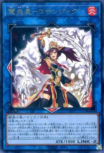 慧炎星-コサンジャク