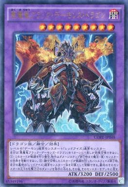 [UR]:悪魔竜ブラック・デーモンズ・ドラゴン