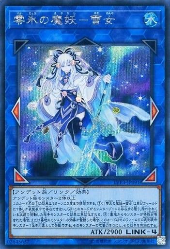 零氷の魔妖-雪女 シク