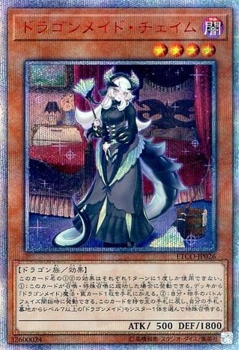 [20thシク]ドラゴンメイド・チェイム