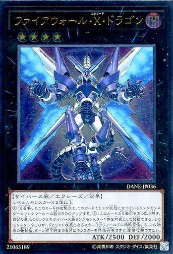 [アルティメット] : ファイアウォール・X・ドラゴン
