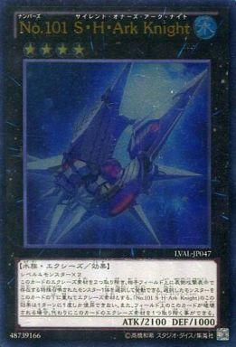 [アルティメット] : No.101 S・H・Ark Knight