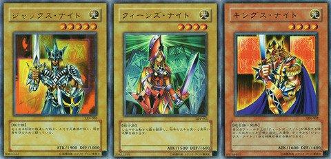 絵札の三銃士