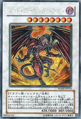 [シク] : レッド・デーモンズ・ドラゴン