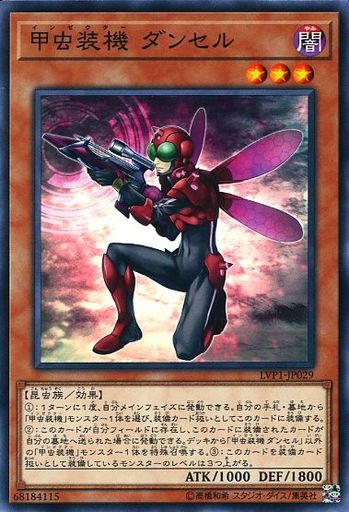 [N] : 甲虫装機 ダンセル