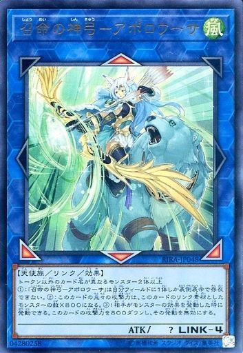 [UR] : 召命の神弓-アポロウーサ