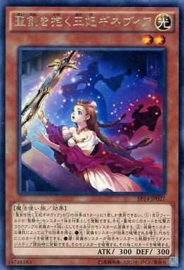 聖剣を抱く王妃ギネヴィア