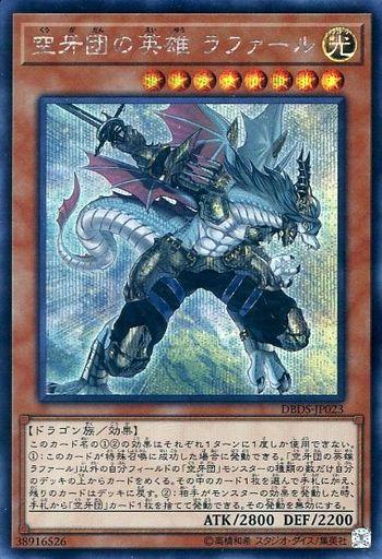 [シク] : 空牙団の英雄 ラファール