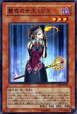 魅惑の女王 LV3
