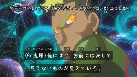 鬼塚023