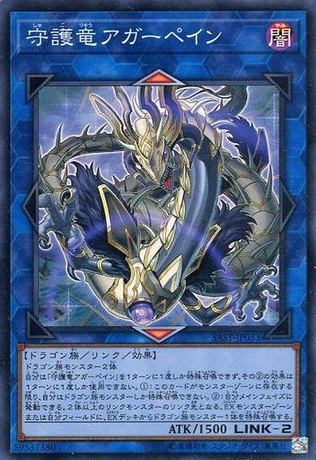 SR] : 守護竜アガーペイン