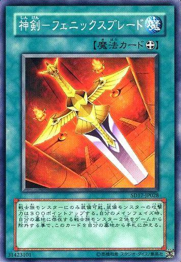 神剣-フェニックスブレード