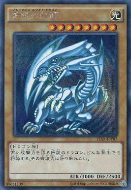 [シク] : 青眼の白龍