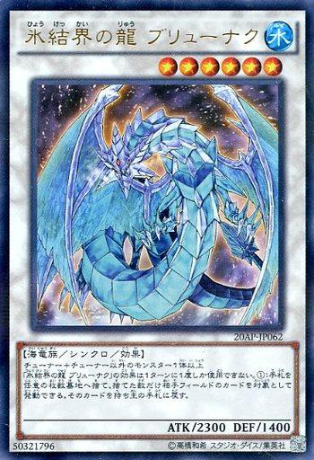 [URパラ] : 氷結界の龍 ブリューナク