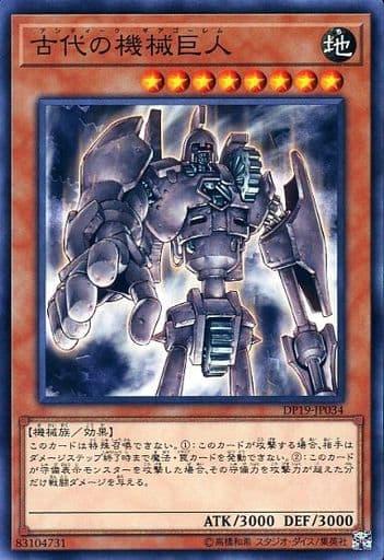 古代の機械巨人