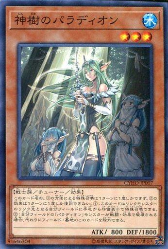 [N] : 神樹のパラディオン