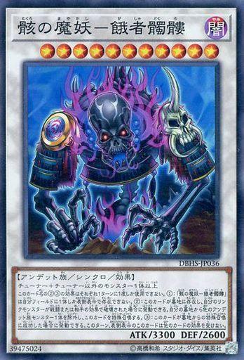 骸の魔妖-餓者髑髏
