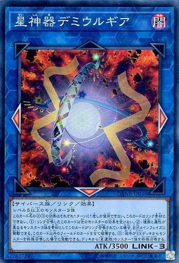 [SR] : 星神器デミウルギア
