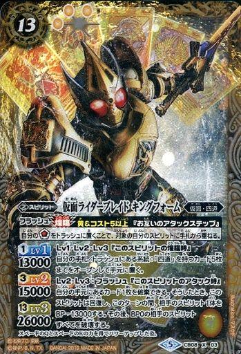 [X] : 仮面ライダーブレイド キングフォーム