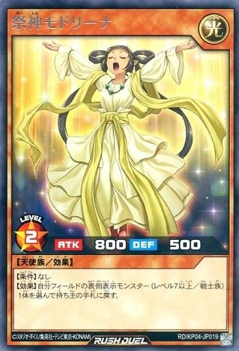 祭神モドリーナ