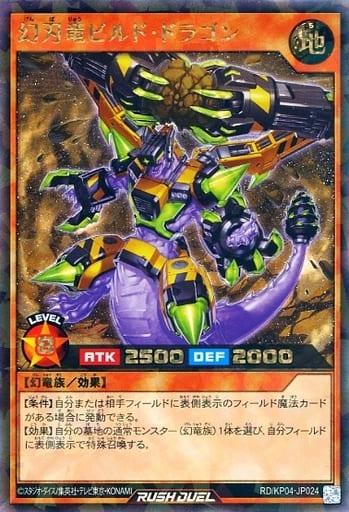 幻刃竜ビルド・ドラゴン