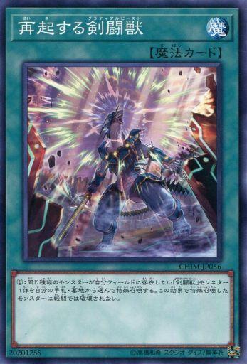 [N] : 再起する剣闘獣