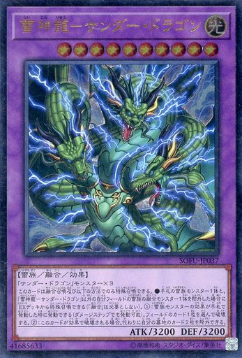 [アルティメット] : 雷神龍-サンダー・ドラゴン