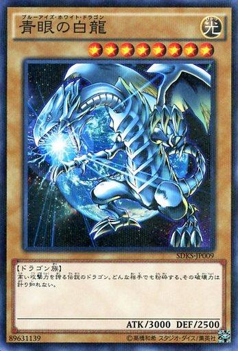 [Nパラ] : 青眼の白龍